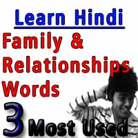 55 Family Relationship Names in Hindi and English with Free Ebook
