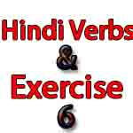 Learn Hindi Verbs & Exercise 6 – Learn Hindi Verbs Through English