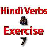 "Learn Hindi Verbs through English-Double Meaning of ""To Play"" in Hindi"