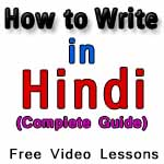 Learn to Write in Hindi-Beginners to Pro (Complete Guide with Videos)