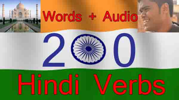 All Hindi Verbs List with English meaning (200+) with Audio