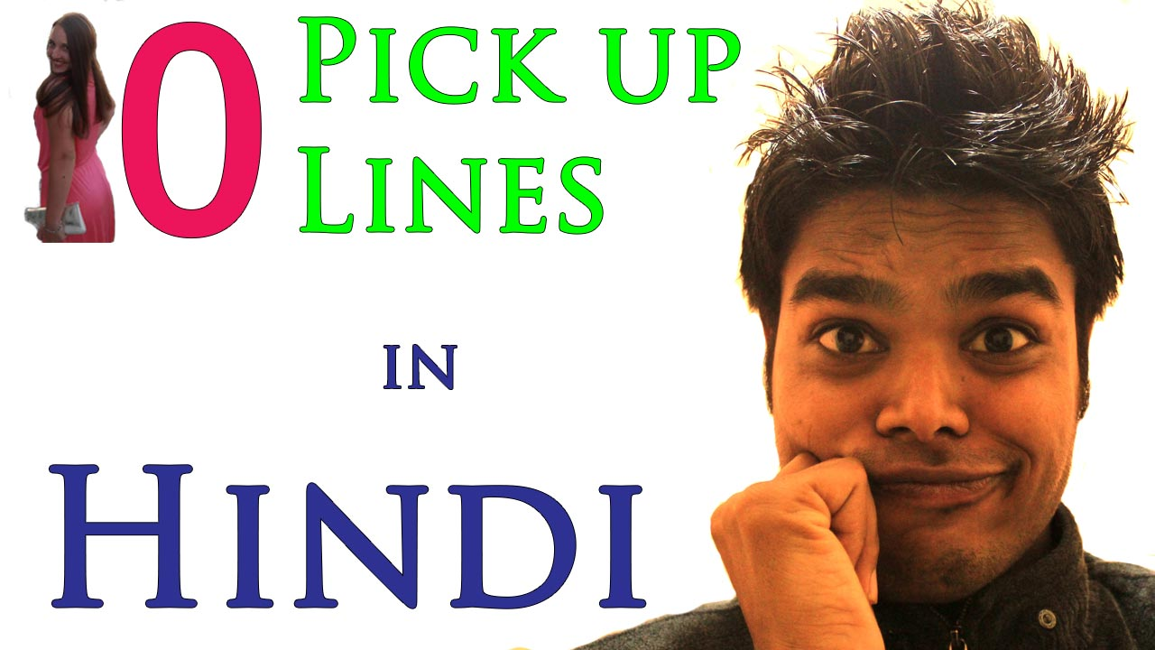 10 Funny Pick up Lines in Hindi ( With Audio)