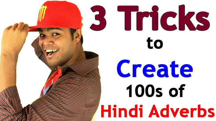 3 Tricks to Create 100s of  Adverbs in Hindi Grammar