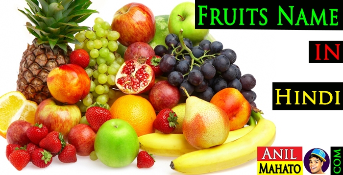 28 Fruits Name in Hindi and English with Pictures (+Video +Free Ebook)