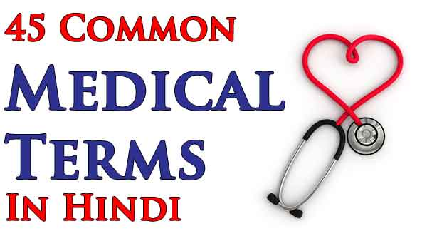 45 Common Medical Terms in Hindi & English ( +Video + Free eBook)
