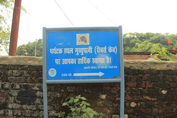 Robbers-cave---guchhupani-dehradun-india