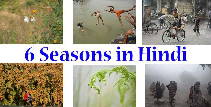 6 Seasons Names in Hindi & English with Picture, Date & time