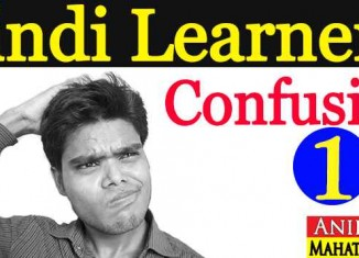 Hindi learning student's common doubt