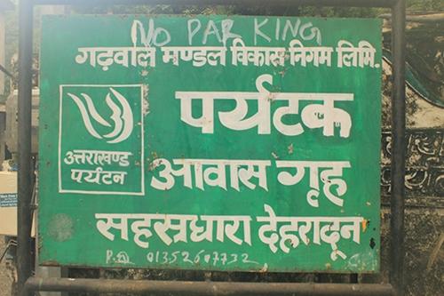 Tourist Guest House Sahashtradhara, Dehradun, India